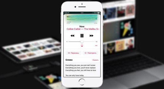 Як включити відображення тексту пісень в Apple Music 548d7f6179495